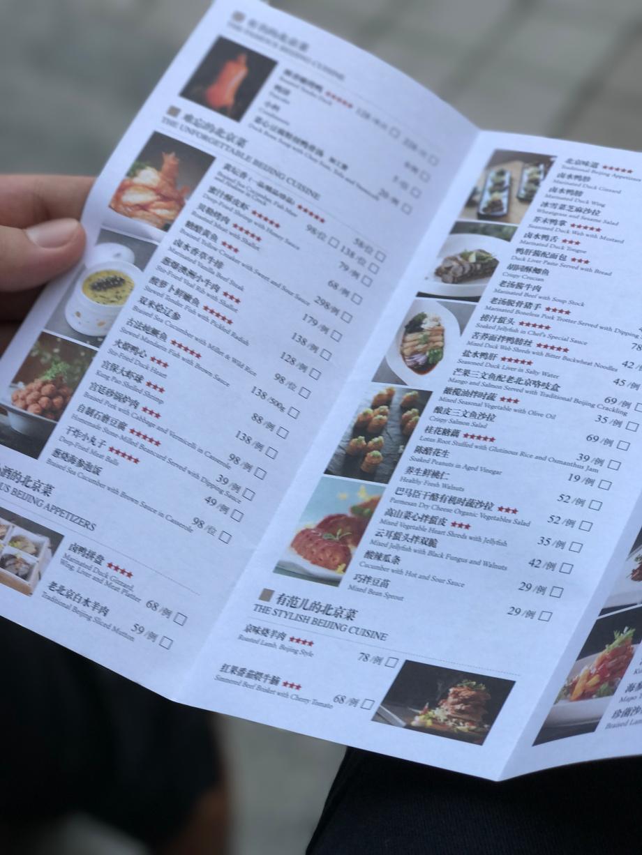 Peking to Beijing: Siji Minfu Peking Roast Duck Restaurant 四季民福